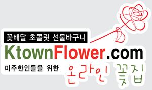 LA 꽃배달